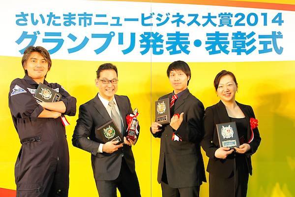 さいたま市ニュービジネス大賞2014